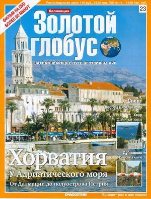 Золотой глобус № 23. Хорватия. У Адриатического моря. От Далмации до полуострова Истрия