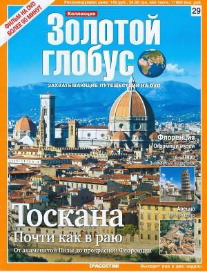 Золотой глобус № 29. Тоскана. Почти как в раю. От знаменитой Пизы до прекрасной Флоренции
