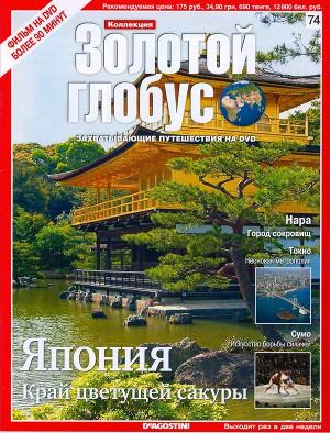 Золотой глобус № 74. Япония. Край цветущей сакуры