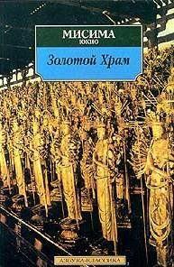 Золотой храм (пер. Г. Чхартишвили)