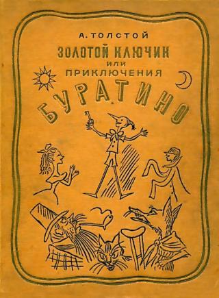 Золотой ключик или Приключения Буратино (Художник Б. Малаховский)