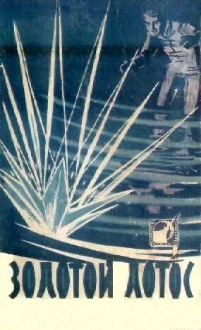 Золотой лотос. Сборник научно-фантастических повестей и рассказов