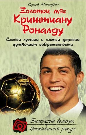 Золотой мяч Криштиану Роналду