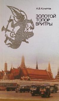 Золотой топор Вритры: (Путешествие по Таиланду)