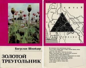 Золотой треугольник [Zlatý trojúhelník - ru; +фото]