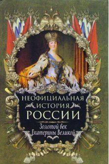 Золотой век Екатерины Великой