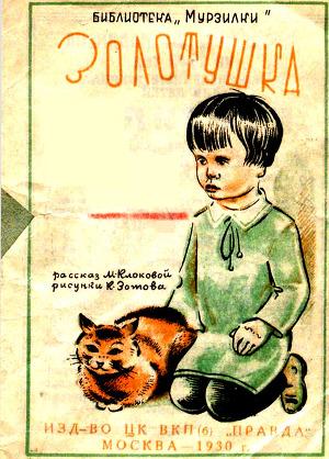 Золотушка (с илл.)