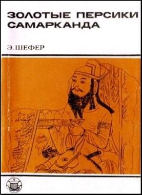 Золотые персики Самарканда [Книга о чужеземных диковинах в империи Тан]