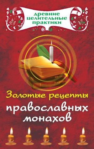 Золотые рецепты православных монахов