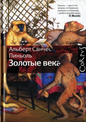 Золотые века [Рассказы]
