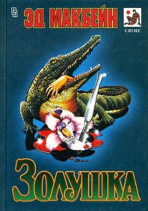 Золушка (сборник)