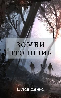 Зомби – это пшик (СИ)