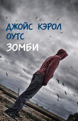 Зомби [ЛП]