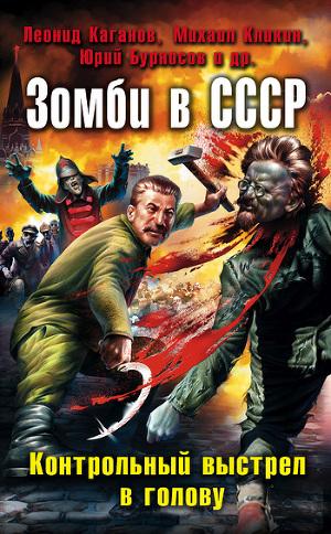 Зомби в СССР. Контрольный выстрел в голову (сборник)