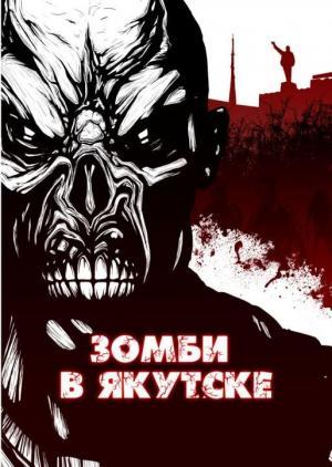 Зомби в Якутске