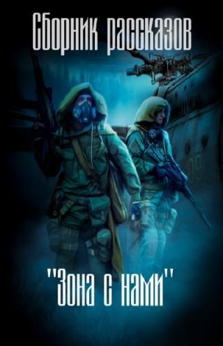 Зона с нами (сборник) (СИ)