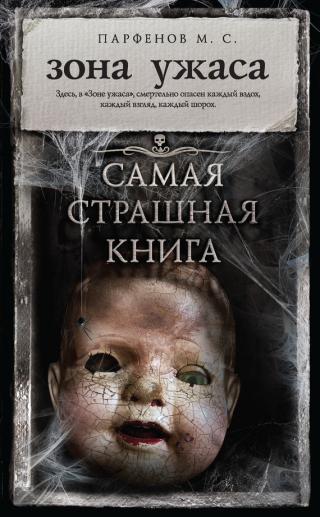 Зона ужаса (сборник) [litres]