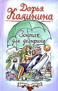 Зонтик для дельфина