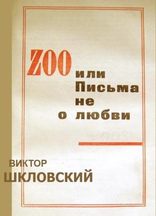ZOO или Письма не о любви
