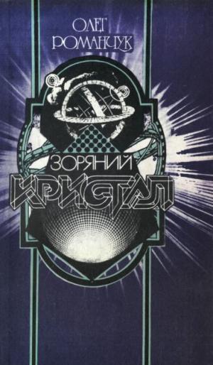 Зоряний кристал