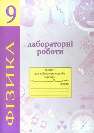Зошит для лабораторних робіт з фізики - 9 клас