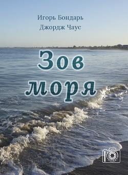 Зов моря