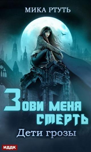 Зови меня Смерть [publisher: ИДДК]