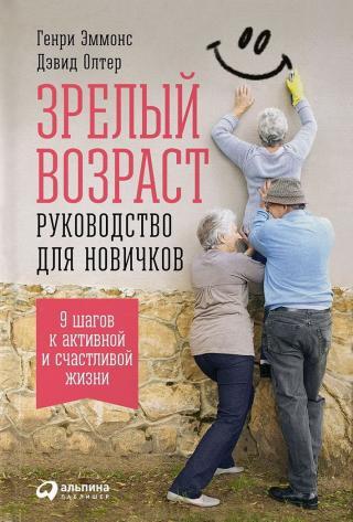 Зрелый возраст [Руководство для новичков. 9 шагов к активной и счастливой жизни]