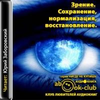 Зрение. Сохранение, нормализация, восстановление