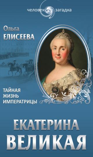 Зрячее счастье (Екатерина II)