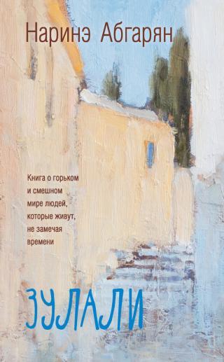 Зулали (сборник)