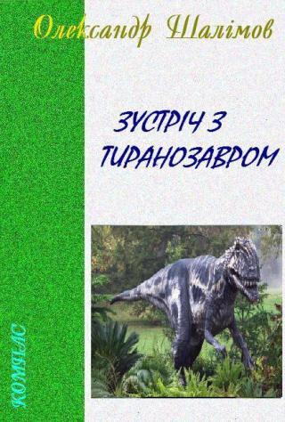 Зустріч з тиранозавром