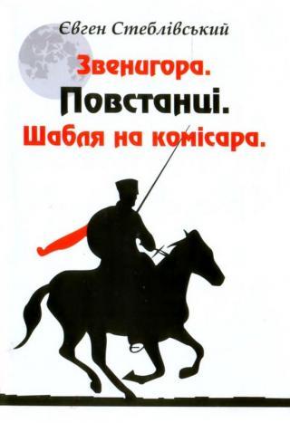 Звенигора. Повстанці.Шабля на комісара (2012) (hurtom.com)