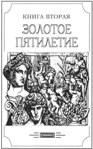 Зверь из бездны том II (Книга вторая: Золотое пятилетие)