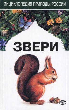 Звери. Энциклопедия природы России