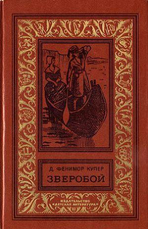 Зверобой(изд.1974)