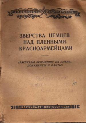 Зверства немцев над пленными красноармейцами