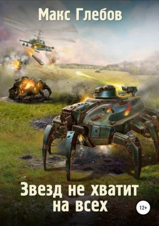 Звезд не хватит на всех [publisher: SelfPub.ru]