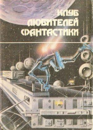 Звезда Берсеркера (Клуб Любителей Фантастики  — « L»)