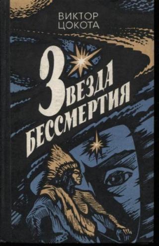 Звезда бессмертия. Книга 1