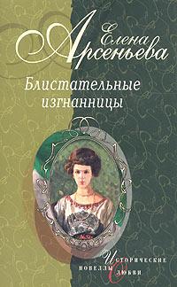 Звезда Пигаля (Мария Глебова-Семенова)