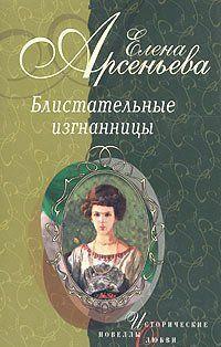 Звезда Пигаля (Мария Глебова -Семенова)