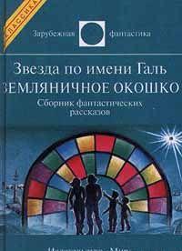 Звезда по имени Галь. Земляничное окошко (сборник)
