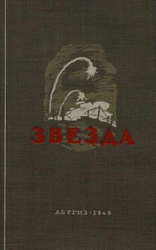 Звезда (сборник)
