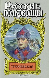 Звезда Тухачевского