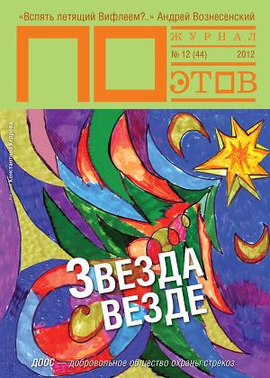 Звезда везде (выпуск №12, 2012г.)