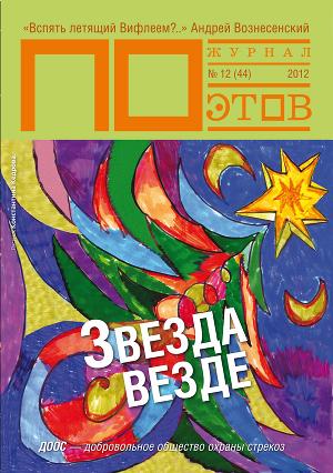 Звезда везде. Журнал ПОэтов № 12 (44) 2012 г.
