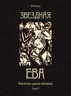 Звездная Ева [Фантастика русской эмиграции. Том II]