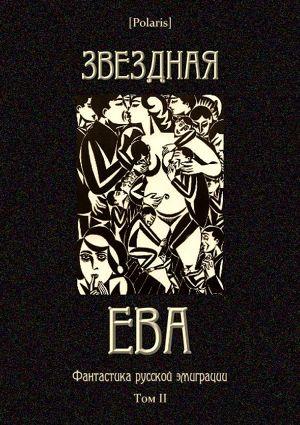 Звездная Ева (сборник)