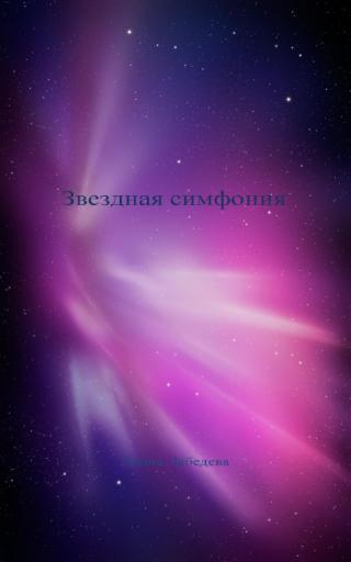 Звездная симфония